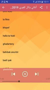 أغاني وائل كفوري بدون أنترنيت - Wael Kfoury 2019 screenshot 5