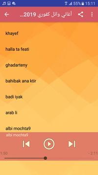 أغاني وائل كفوري بدون أنترنيت - Wael Kfoury 2019 screenshot 6