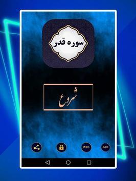 سوره قدر screenshot 1