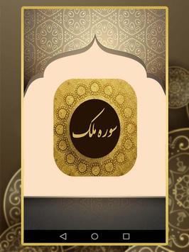 سوره ملک poster