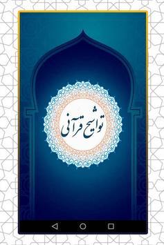 تواشیح های قرآن poster