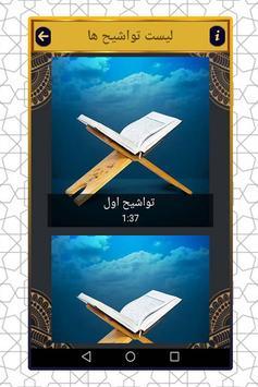تواشیح های قرآن screenshot 2
