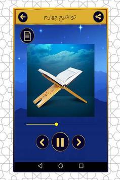 تواشیح های قرآن screenshot 3