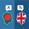 Bengaals Engels Translator-icoon