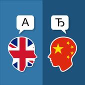 İngilizce Çince Tercüman simgesi