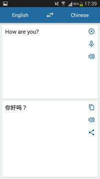 İngilizce Çince Tercüman Ekran Görüntüsü 1