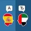 Hiszpański Arabski Tłumacz ikona