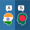 Hindi Bengali Übersetzer Zeichen