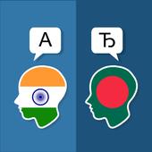 Hinduski bengalski Tłumacz ikona
