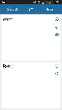 Hinduski bengalski Tłumacz plakat