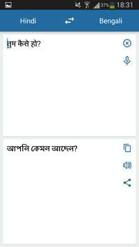 الهندية البنغالية المترجم تصوير الشاشة 1