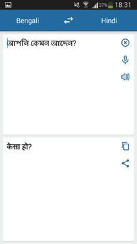 Hinduski bengalski Tłumacz screenshot 2