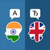 Hindi Engels Translator-icoon