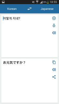 Korean Japanese Translator screenshot 1