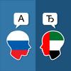 俄罗斯阿拉伯语翻译 圖標