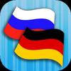 الروسية المترجم الألماني أيقونة