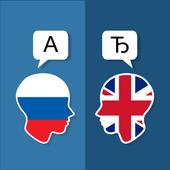俄语英语翻译 圖標
