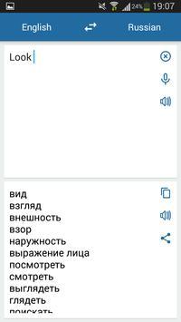 俄语英语翻译 海報
