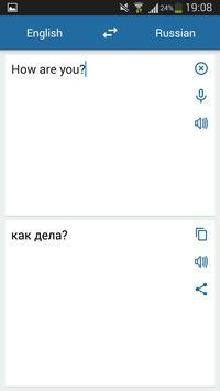 俄语英语翻译 截圖 1