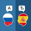 Russian Spanish Translator ícone