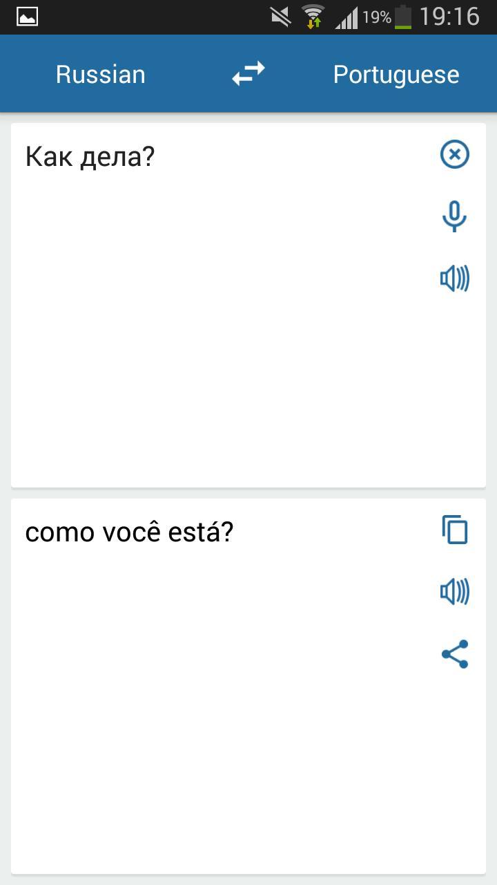 翻訳 ポルトガル 語