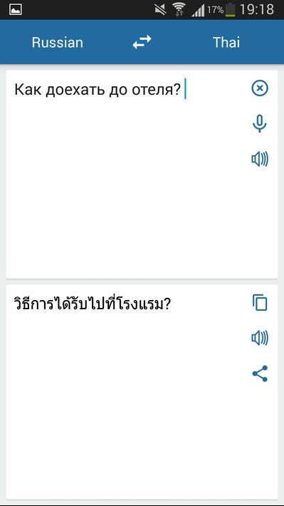 переводчик с тайского на русский по картинке судьбой было