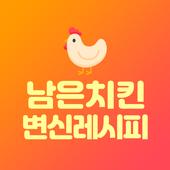 남은치킨 변신레시피 - 치킨 요리 레시피 모음 icon