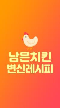 남은치킨 변신레시피 - 치킨 요리 레시피 모음 poster