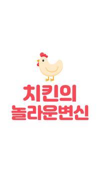 남은치킨 변신레시피 - 치킨 요리 레시피 모음 screenshot 1