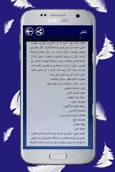 تعبیر خواب screenshot 3