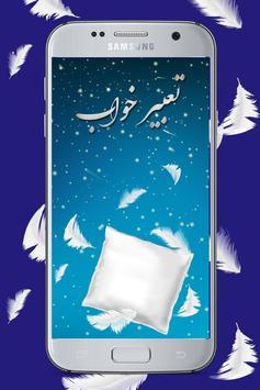 تعبیر خواب poster