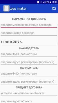 док_maker screenshot 2