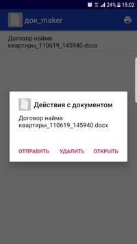 док_maker screenshot 5
