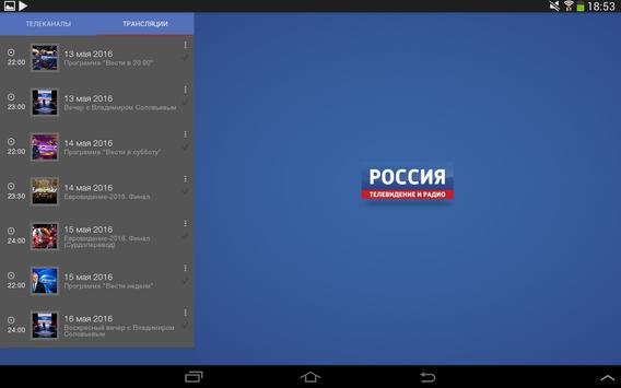 Россия. Телевидение и радио screenshot 5
