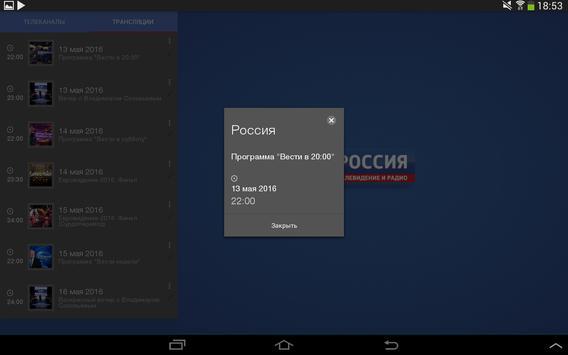 Россия. Телевидение и радио screenshot 6