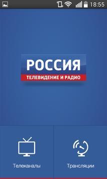 Россия. Телевидение и радио plakat