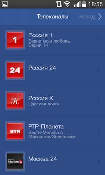 Россия. Телевидение и радио screenshot 1