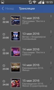 Россия. Телевидение и радио screenshot 2