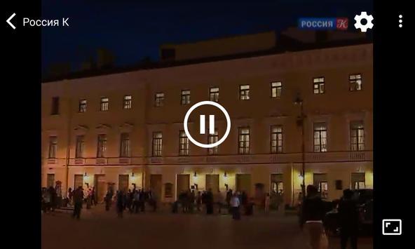 Россия. Телевидение и радио screenshot 3