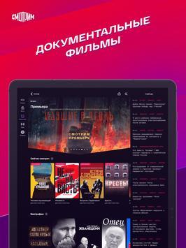 СМОТРИМ. Россия, ТВ и радио captura de pantalla 12