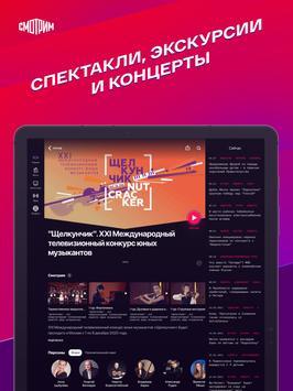 СМОТРИМ. Россия, ТВ и радио captura de pantalla 13