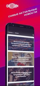 СМОТРИМ. Россия, ТВ и радио captura de pantalla 1