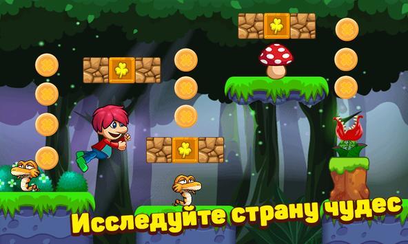 Victo's World - Джунгли приключения - супер мир скриншот 11