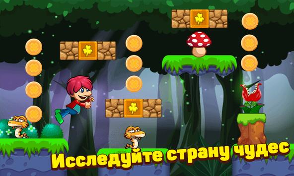 Victo's World - Джунгли приключения - супер мир скриншот 1