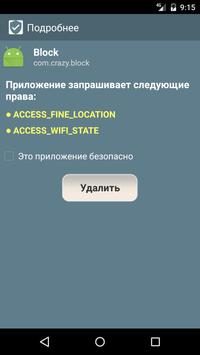 Anti Spy Detector Pro скриншот 6