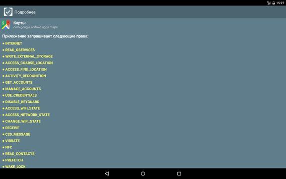 Anti Spy Detector Pro скриншот 8
