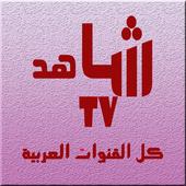 تلفاز عربي Shahid TV بث مباشر icon