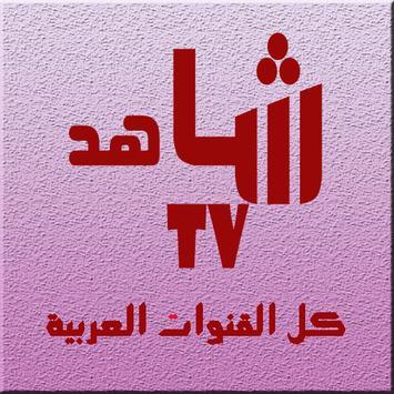 تلفاز عربي Shahid TV بث مباشر poster