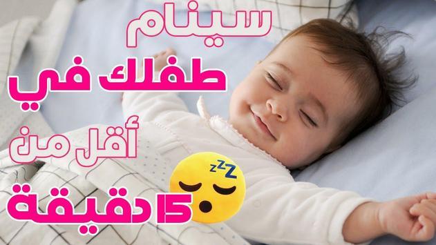 أغنية نامي يا عصفورة أغنية مميزة بدون نت screenshot 3
