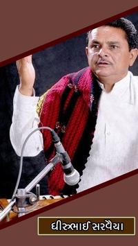 Dhirubhai Sarvaiya poster